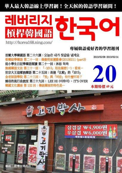 槓桿韓國語學習週刊第20期