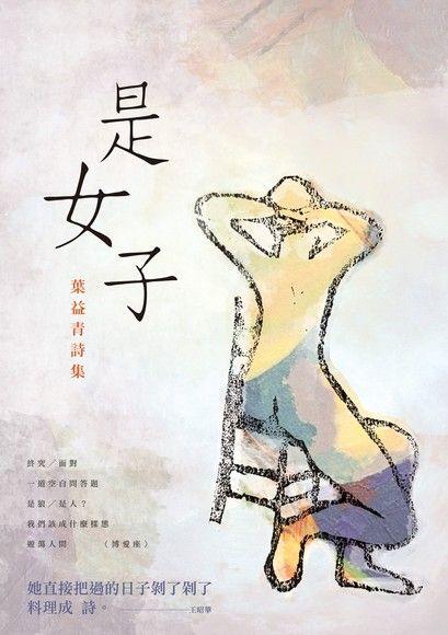 是女子──葉益青詩集
