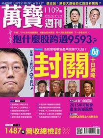 萬寶週刊 第1109期 2015/01/30