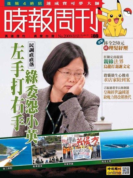 時報周刊 2016/08/19 第2009期【熱門新聞】