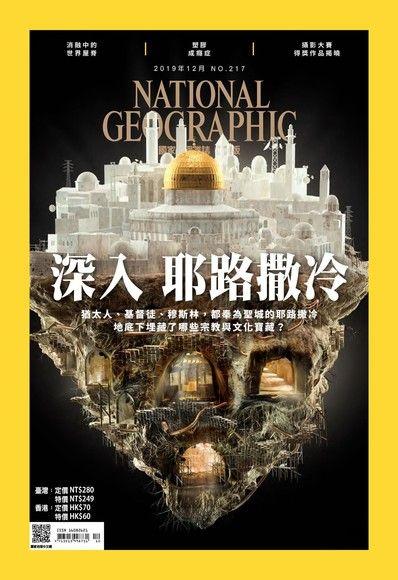 國家地理雜誌2019年12月號