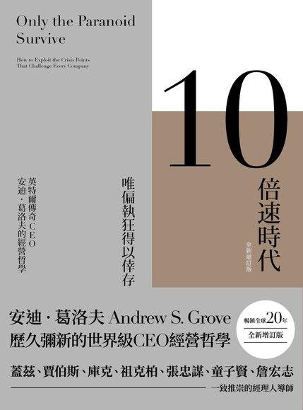 10倍速時代(新版)暢銷全球20年.全新增訂版