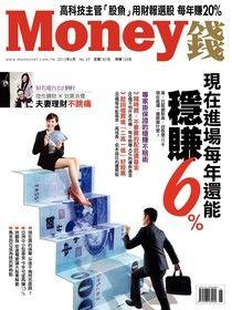 Money錢 06月號/2013 第69期