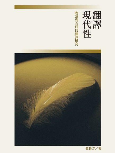 翻譯現代性:晚清到五四的翻譯研究(現當代華文文學研究叢書1)