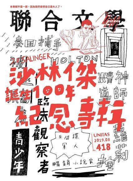 聯合文學 08月號 2019/第418期
