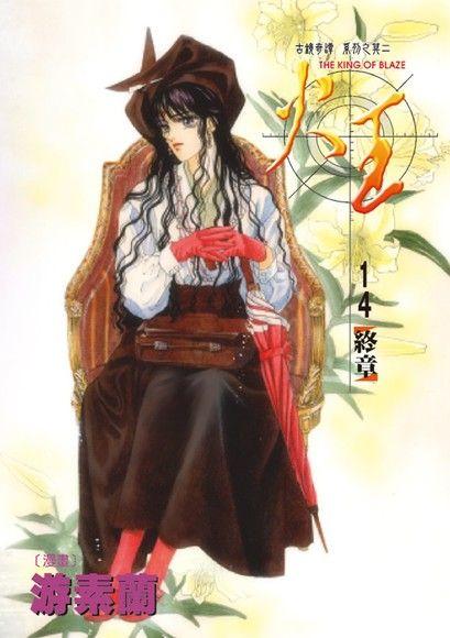 火王(14)