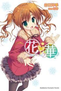 花×華 (7)