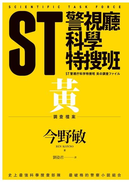 ST警視廳科學特搜班:黃色調查檔案
