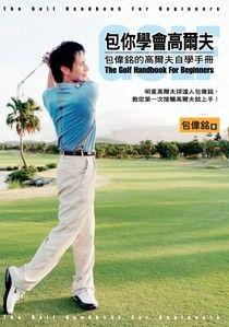 包你學會高爾夫:包偉銘的高爾夫自學手冊
