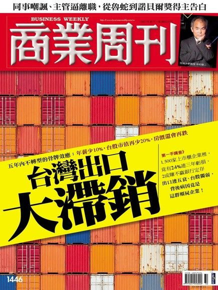 商業周刊 第1446期 2015/07/29