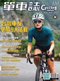 Cycling Update單車誌雙月刊 10-11月號 2019年 第110期
