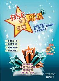 DSE中文奪星攻略