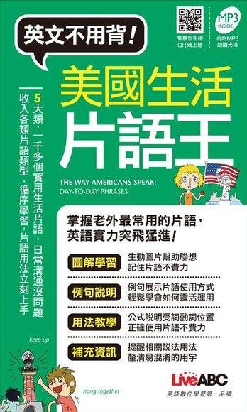 美國生活片語王