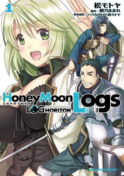 記錄的地平線外傳Honey Moon Logs(1)