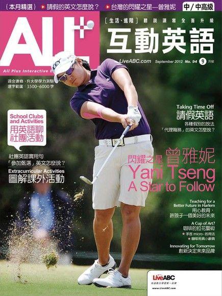 ALL+互動英語 09月號/2012 第94期