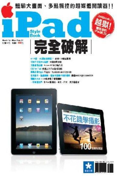 iPad完全破解
