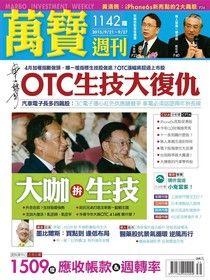 萬寶週刊 第1142期 2015/09/18
