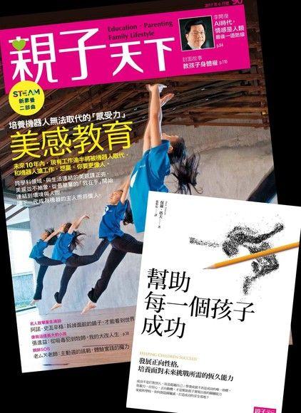 親子天下雜誌 06月號/2017 第90期+幫助每一個孩子成功