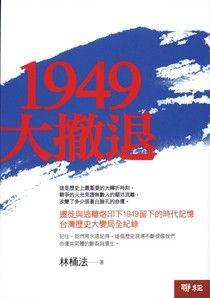 1949大撤退