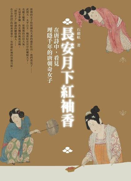 長安月下紅袖香:在唐詩中,看見埋隱千年的唐朝奇女子