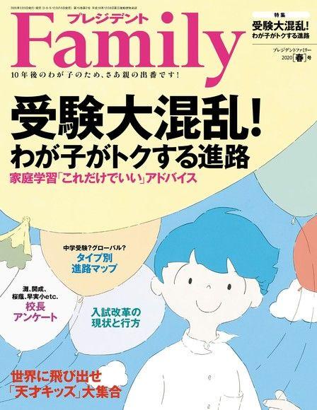 PRESIDENT Family 2020年春季號 【日文版】