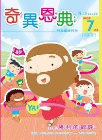 奇異恩典兒童靈修月刊 注音版/07月號2013 第28期