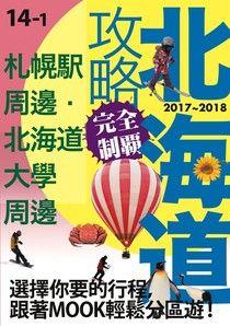 北海道攻略完全制霸2017-2018─札幌駅周邊‧北海道大學周邊