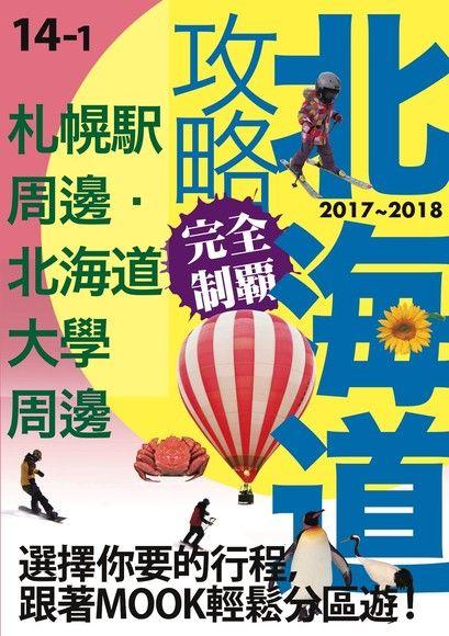 北海道攻略完全制霸2017~2018
