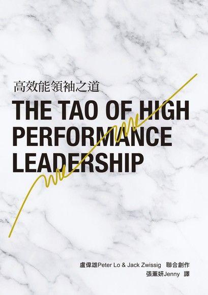 高效能領袖之道