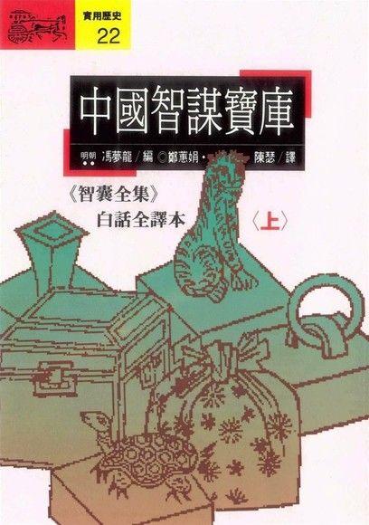 中國智謀寶庫--上 (N1022)