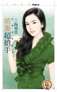 前妻超搶手【追妻麻辣燙2】(限)