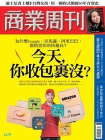 商業周刊 第1479期 2016/03/16