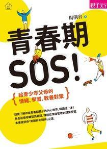 【电子书】青春期,SOS!
