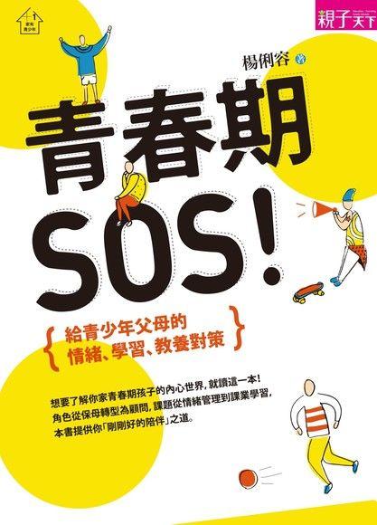 青春期,SOS!給青少年父母的情緒、學習、教養對策