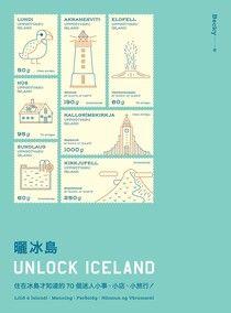 曬冰島 UNLOCK ICELAND