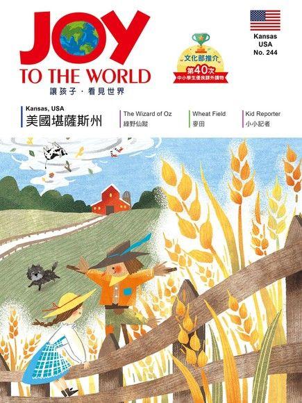 Joy to the World No.244 佳音英語世界雜誌