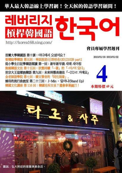 槓桿韓國語學習週刊第4期