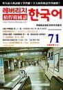 槓桿韓國語學習週刊第71期