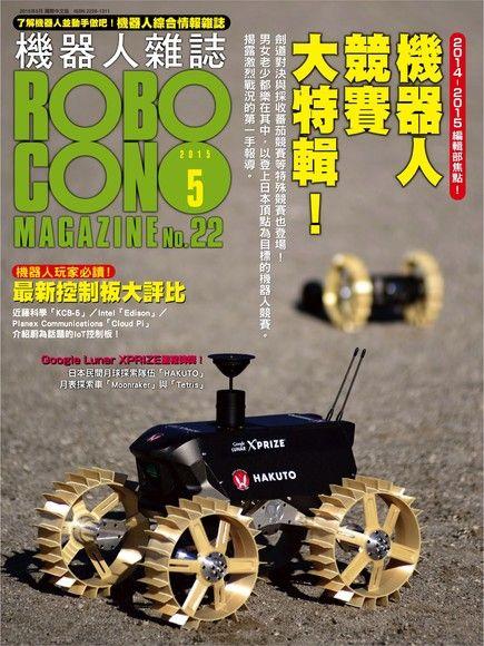 ROBOCON 機器人雜誌第22期 2015年5月號
