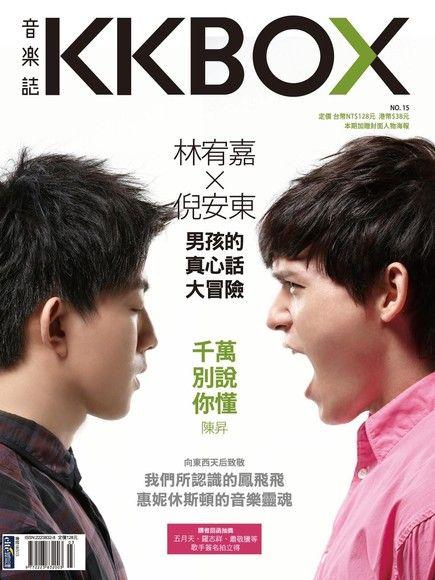 KKBOX音樂誌 No.15:倪安東X林宥嘉 & 陳昇