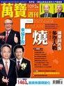 萬寶週刊 第1093期 2014/10/09