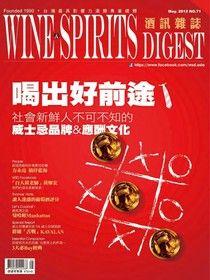 酒訊Wine & Spirits Digest 05月號/2012年 第71期