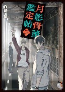月影骨董鑑定帖 (3)