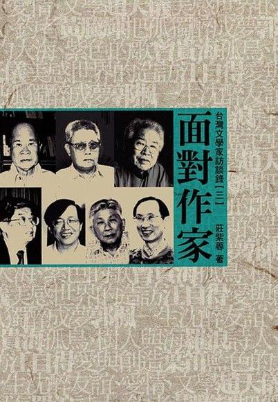 面對作家:台灣文學家訪談錄3