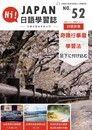 HI!JAPAN日語學習誌 11月號/2019 第52期