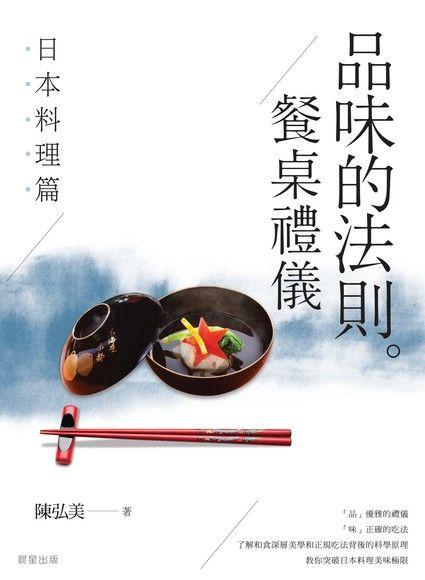 品味的法則 ‧ 餐桌禮儀──日本料理篇