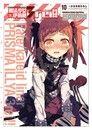 Fate/Kaleid liner 魔法少女☆伊莉雅 3rei!! (10)
