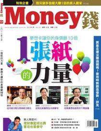 Money錢 02月號/2012 第53期