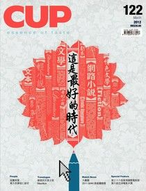 CUP 03月/2012 第122期