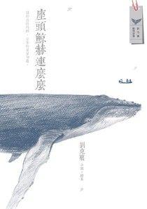 座頭鯨赫連麼麼